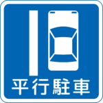 Japanese Road Sign